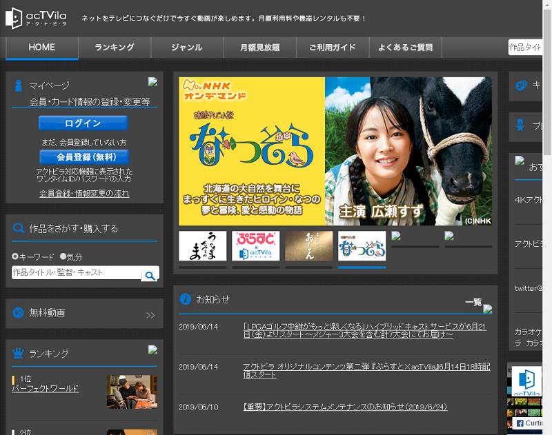 site 4K ア ク ト ビ ラ