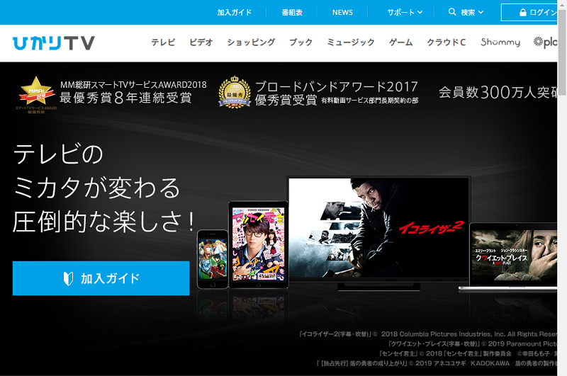 site ひ か り TV 4K