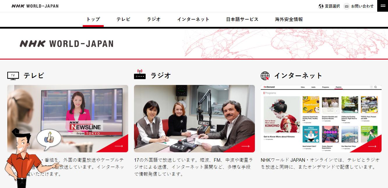 gravar vídeo de Broadcasting Company of Japan online